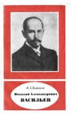 Николай Александрович Васильев
