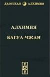 Алхимия Багуа-чжан (Даосская алхимия)