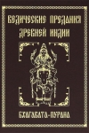 Ведические предания Древней Индии. Бхагавата-пурана