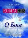 Книга 12. О Боге