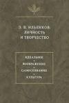 Э.В. Ильенков. Личность и творчество
