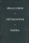 Философия, методология, наука