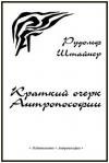 Краткий очерк антропософии