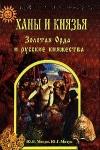 Ханы и князья: Золотая Орда и русские княжества