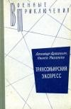 Транссибирский экспресс