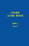 Грани Агни Йоги. 1958 г. Часть 1