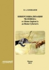 Киберсоциализация человека от Homo Sapiensа до Homo Cyberusа