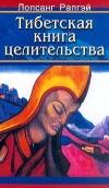 Тибетская книга целительства