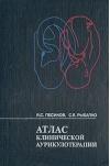 Атлас клинической аурикулотерапии