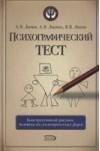 Психографический тест