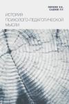 История психолого-педагогической мысли