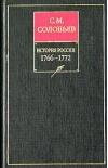 История России с древнейших времен. Книга XIV