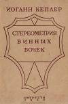 Стереометрия винных бочек