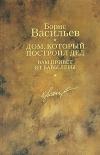 Собрание сочинений в 12 томах. Том 4