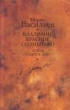 Собрание сочинений в 12 томах. Том 9