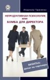 Непродуктивная психология, или Бомба для директора