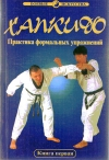 Хапкидо. Техника и практика формальных упражнений. Книга 1