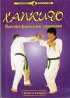 Хапкидо. Техника и практика формальных упражнений. Книга 2