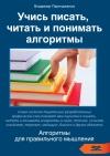 Учись писать, читать и понимать алгоритмы