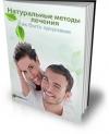 Натуральные методы лечения. Как быть здоровым