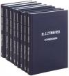 Полное собрание сочинений в 10 томах. Том 8