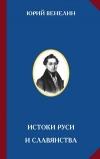 Истоки Руси и славянства