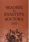 Человек и культура Востока. Исследования и переводы-2010