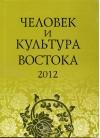 Человек и культура Востока. Исследования и переводы-2012