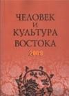 Человек и культура Востока. Исследования и переводы-2009