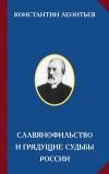 Славянофильство и грядущие судьбы России