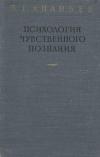 Психология чувственного познания