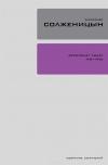 Собрание сочинений в 30 томах. Том 6