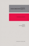 Собрание сочинений в 30 томах. Том 7