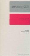 Собрание сочинений в 30 томах. Том 10