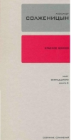 Собрание сочинений в 30 томах. Том 13