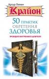 Крайон. 50 практик обретения здоровья.