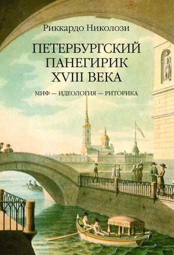 Петербургский панегирик ХVIII века