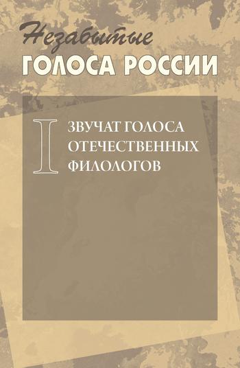 Незабытые голоса России. Звучат голоса отечественных филологов. Выпуск 1