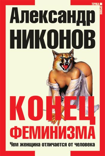 Конец феминизма. Чем женщина отличается от человека