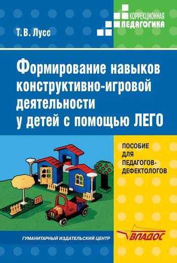 Формирование навыков конструктивно-игровой деятельности у детей с помощью ЛЕГО