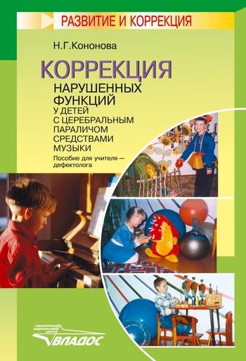 Коррекция нарушенных функций у детей с церебральным параличом средствами музыки: пособие для учителя-дефектолога