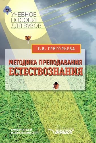Методика преподавания естествознания: учебное пособие