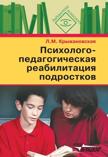 Психолого-педагогическая реабилитация подростков: пособие для психологов и педагогов