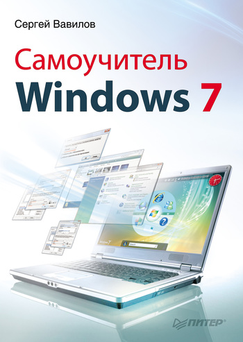 ����������� Windows 7