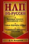 НЛП по-русски