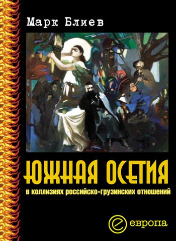 Южная Осетия в коллизиях российско-грузинских отношений