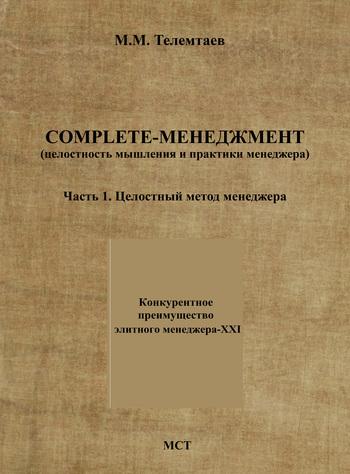 Complete-менеджмент (целостность мышления и практики менеджера). Часть 1. Целостный метод менеджера