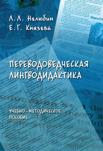 Переводоведческая лингводидактика: учебно-методическое пособие