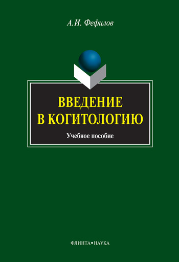 Введение в когитологию: учебное пособие
