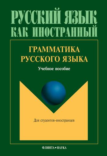 Русский язык 9 класс просвещение скачать.